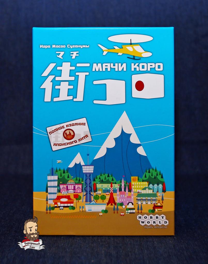 Коробка с игрой Мачи коро