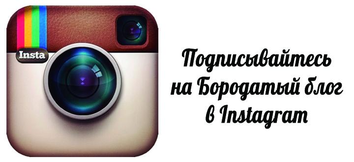Бородатый блог в Instagram