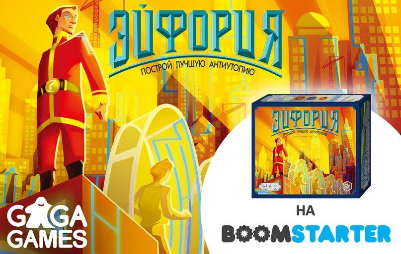 Игра Эйфория на Boomstarter