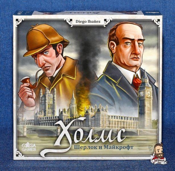 Коробка с игрой Холмс Шерлок и Майкрофт