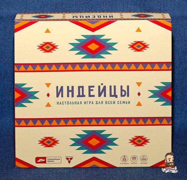Коробка с игрой Индейцы