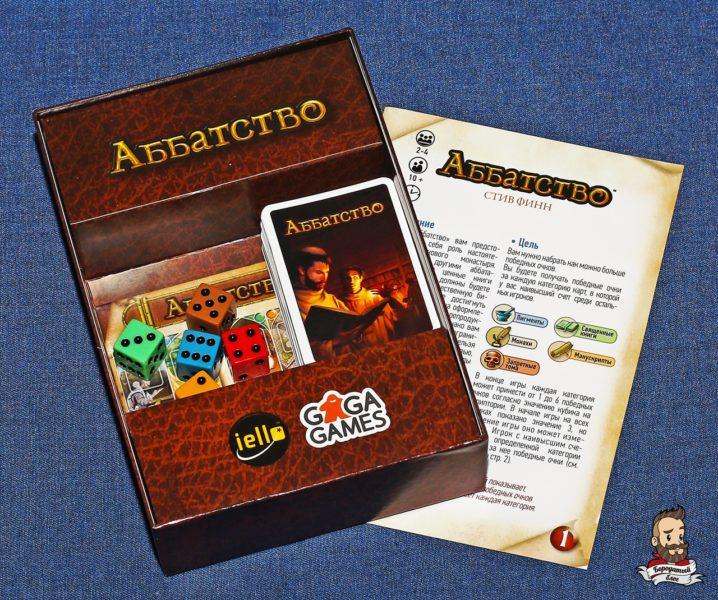 Компоненты игры Аббатство (Biblios)