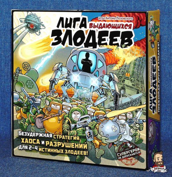 Коробка с игрой Лига выдающихся злодеев (Supervillain. This Galaxy Is Mine!)