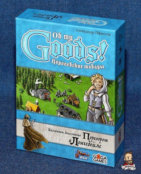 Коробка с игрой Королевские товары (Oh my goods!)