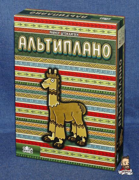 Коробка с игрой Альтиплано (Altiplano)